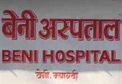 Beni Hospital