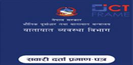 Bluebook in Nepal