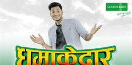ClassiTech Dhamakedar Offer