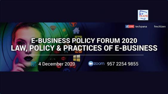 E-Business Forum Nepal