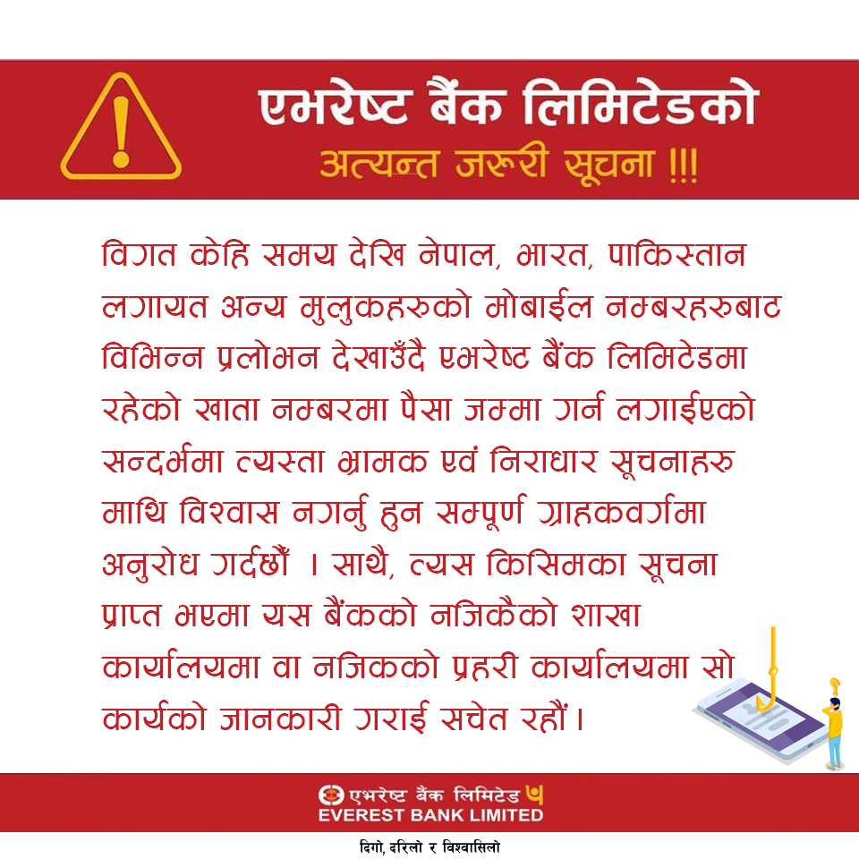 Everest Bank Limited Notice