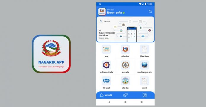 Version of Nagarik App