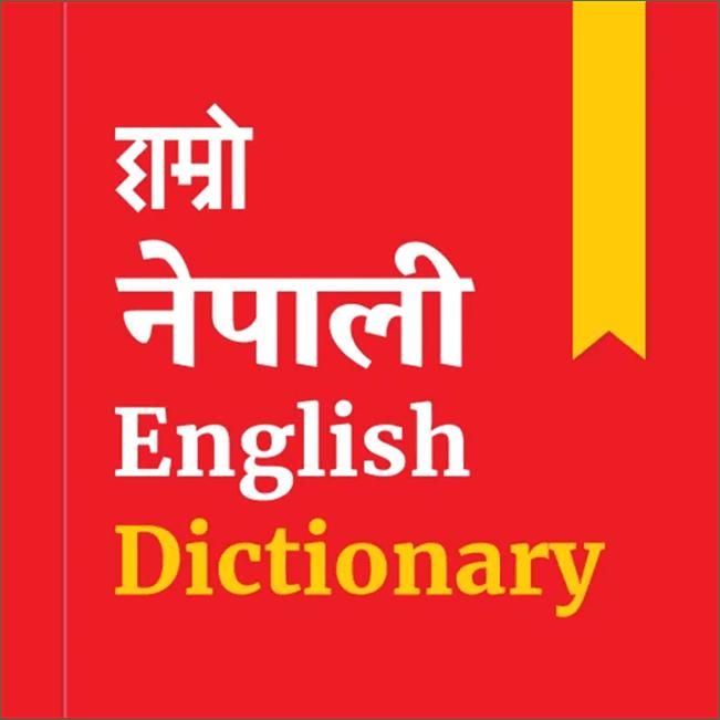 Hamro Nepali English Dictionary App