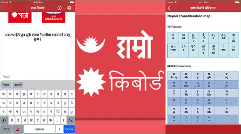 Hamro Nepali Keyboard for Android