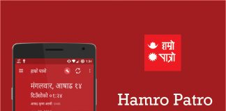 Hamro Patro App Review