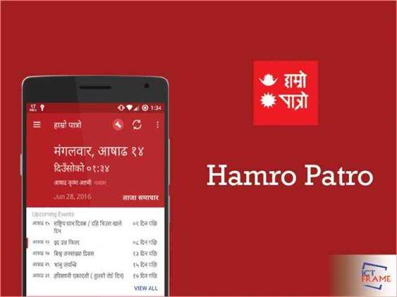 Hamro Patro App Review