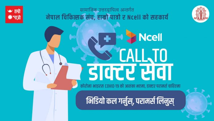 Hamro Patro, Ncell & NMA to Provide Video Call Service with Doctors