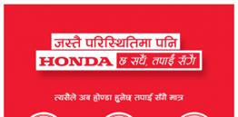 Honda Motorcycles Bring Ekrupaiyaa Scheme