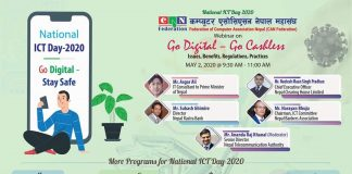 National ICT DAY 2020 Weekly Program Schedule Announced