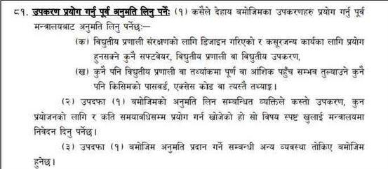 IT Bill Banking in Nepal