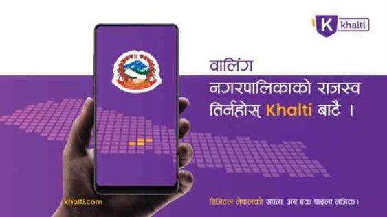 Khalti Digital Wallet