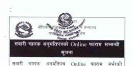 License-Notice-Of-Nepal
