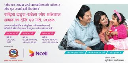 MR Campaign in KMC