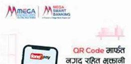 Mega Bank Nepal for Consumer Banking