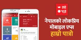 Most Downloaded Nepali Apps Hamro Patro