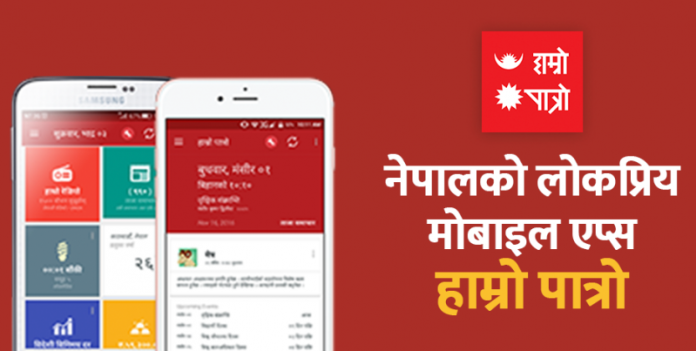 Most Downloaded Nepali Apps Hamro Patro
