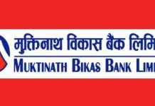 Muktinath Bikash Bank and NCC Bank
