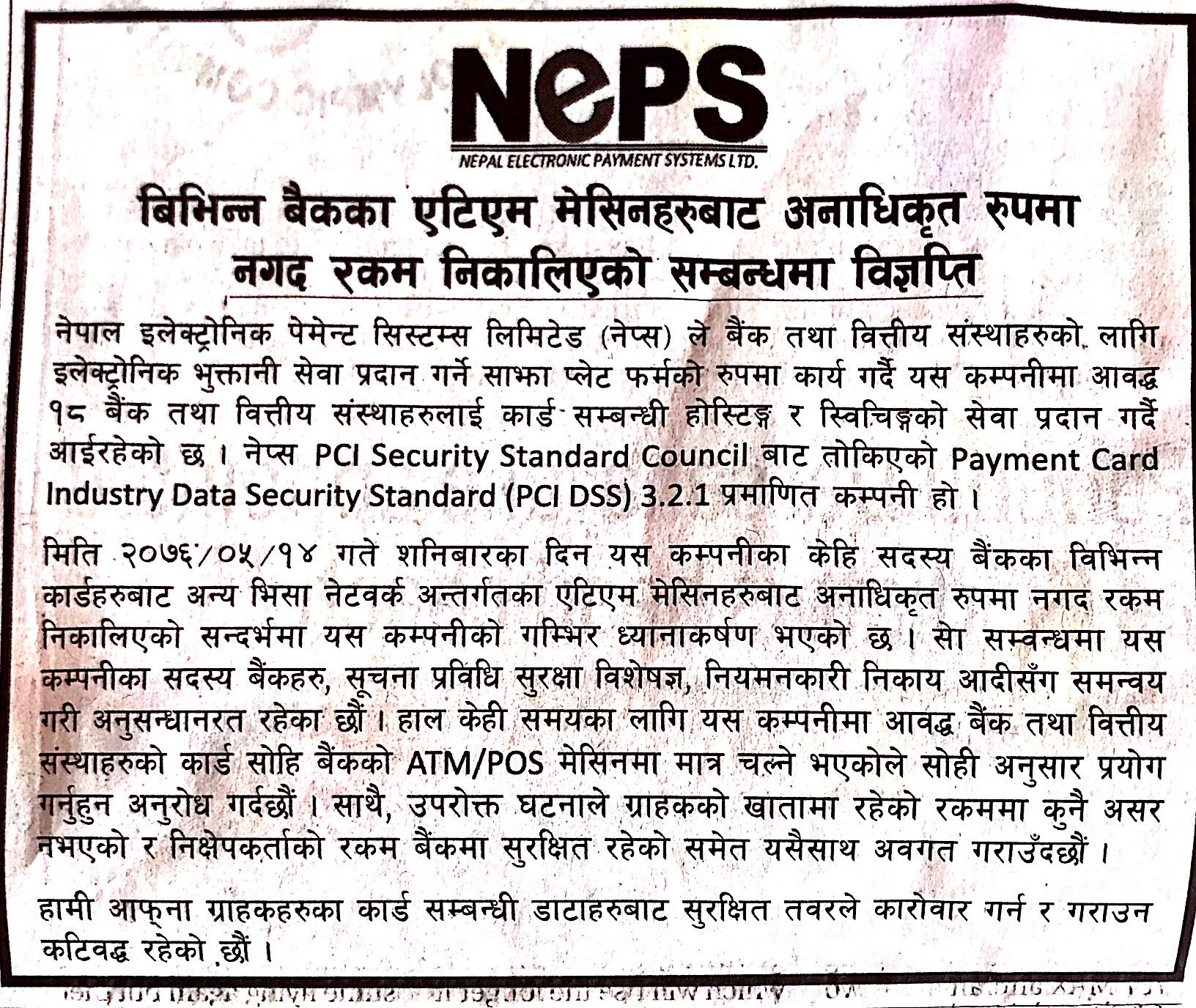 NEPS ABOUT ATM HACK IN NEPAL