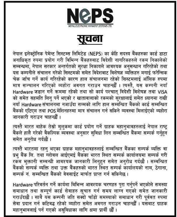 NEPS NOTICE ABOUT ATM Hack Case In Nepal