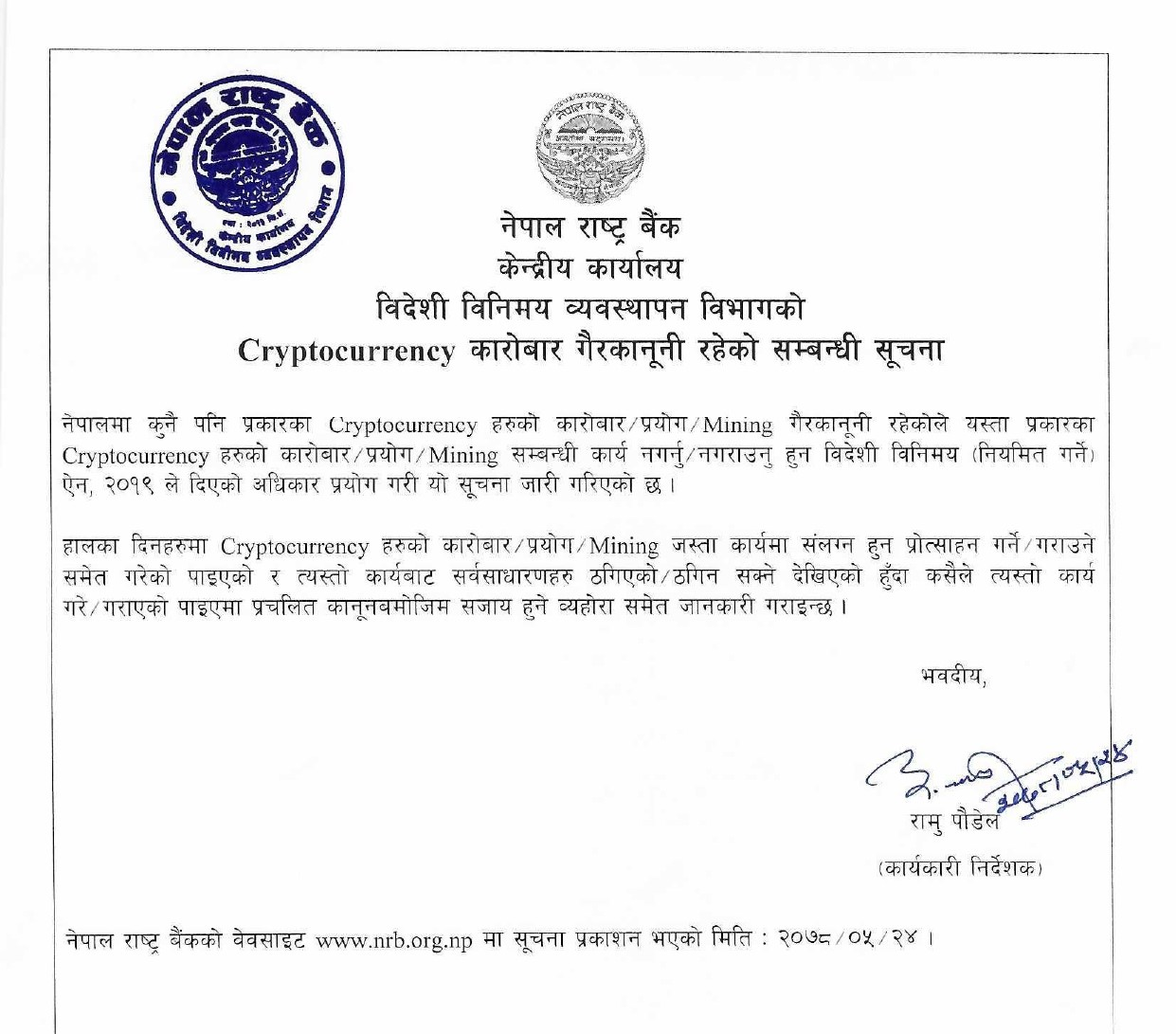 NRB issues Notice on Cryptocurrency