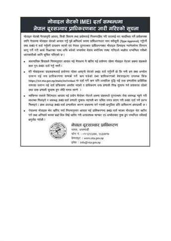NTA Notice