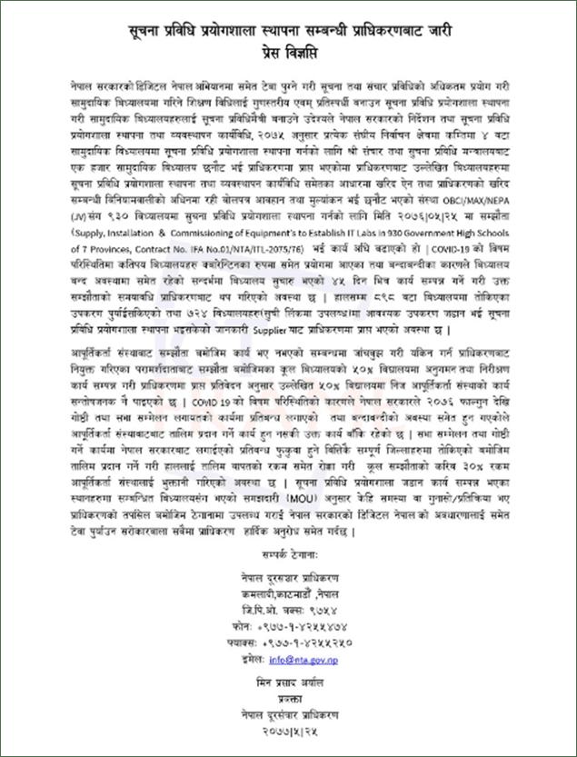 NTA PRESS RELEASE