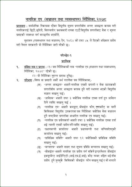 Nagarik App Guidelines