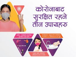 Ncell Collaborates With Ministry of Health