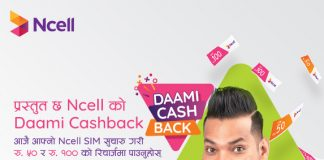 Ncell Daami Cashback Offer