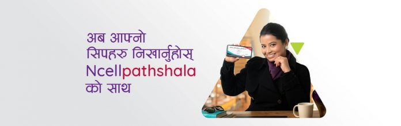 Ncell Pathshala Learning Platform