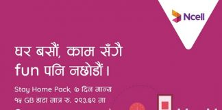Ncell Saapati amount increased