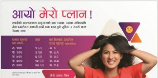 Ncell has launched a new scheme Mero Plan