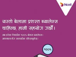 Ncell increases bonus to 120%, get up to Rs 200 loan for lockdown