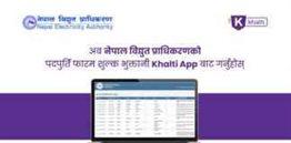 Nepal Electricity Authority Vacancy