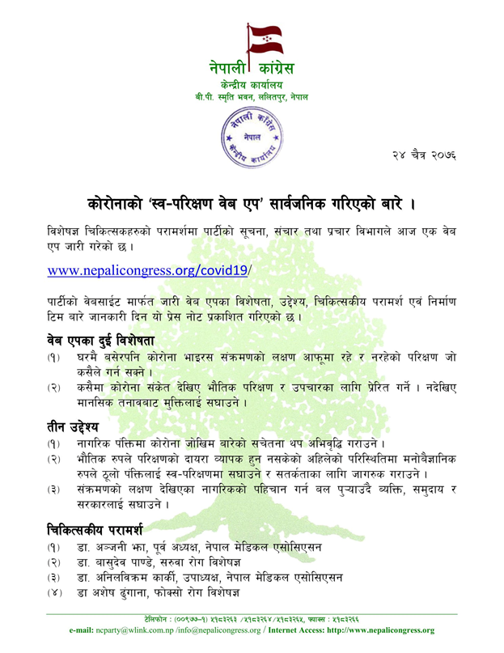 Nepali Congress launches COVID-19 self-testing application
