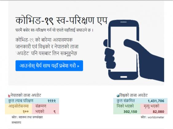 Nepali Congress Web Application