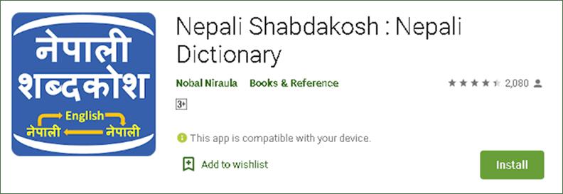 Nepali Shabdakosh