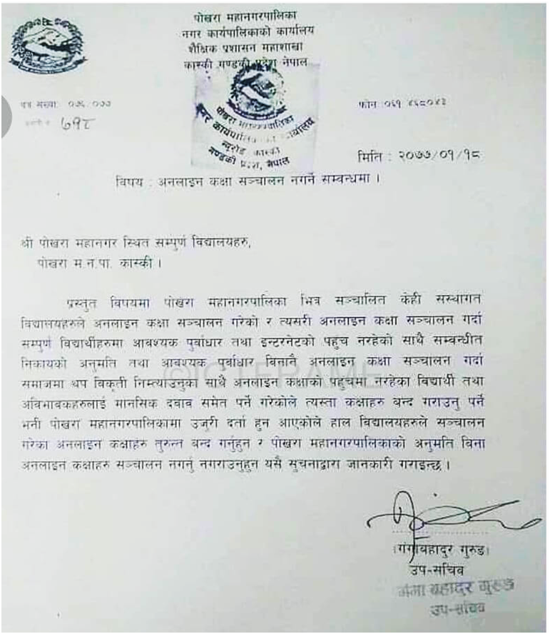 decision from the Pokhara Municipal Office