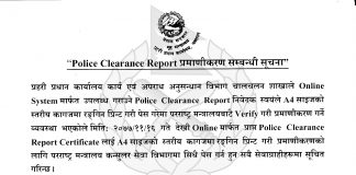 Police Clearance Registration System