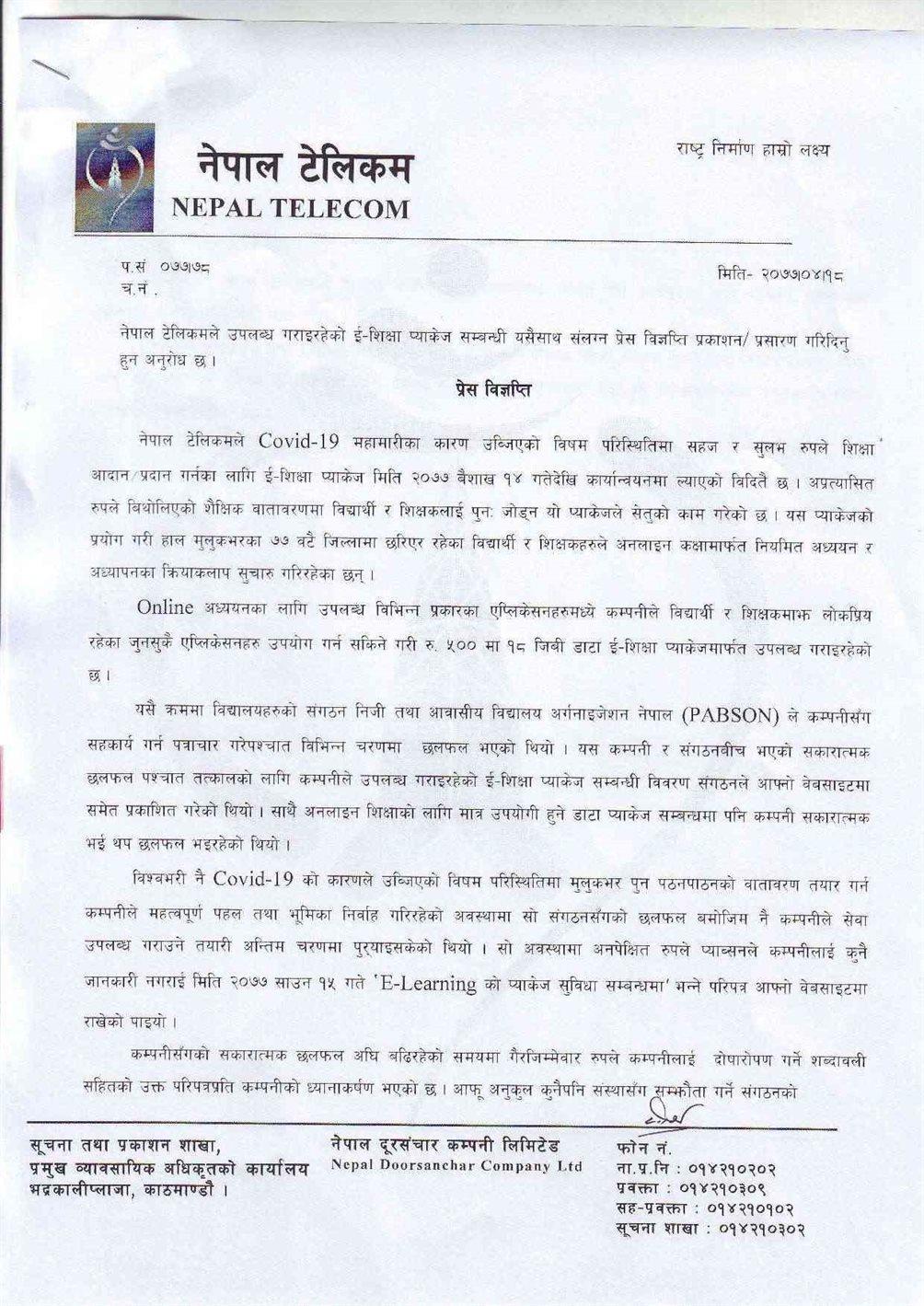 Nepal Telecom Press Bigyapti