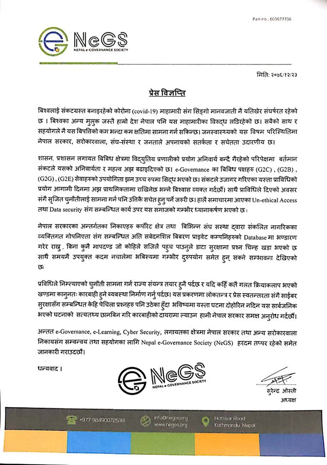 Press Release regarding Current Cyber Security by Nepal E-Governance Society