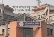 Rastriya Banijaya Bank 56th Anniversary