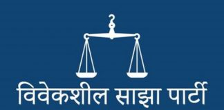 Sajha Party urges govt to withdraw proposed IT bill