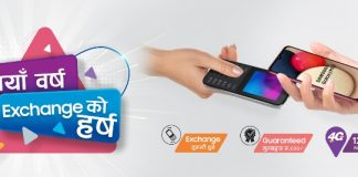 Samsung Nepal and Ncell