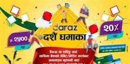 Sanima Bank Dashain Dhamaka