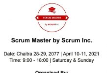Scrum Master by Scrum Inc
