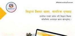 Siddhartha Bank from the Nagarik App