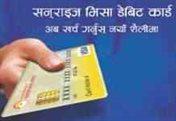 Sunrise Credit Card