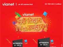 VIANET Dashain Tihar TV ko Upahar