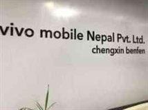 Vivo Mobile Nepal Private Limited
